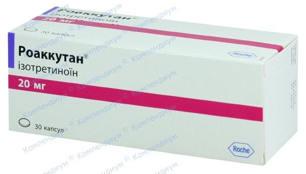 Роаккутан капс. 20 мг №30