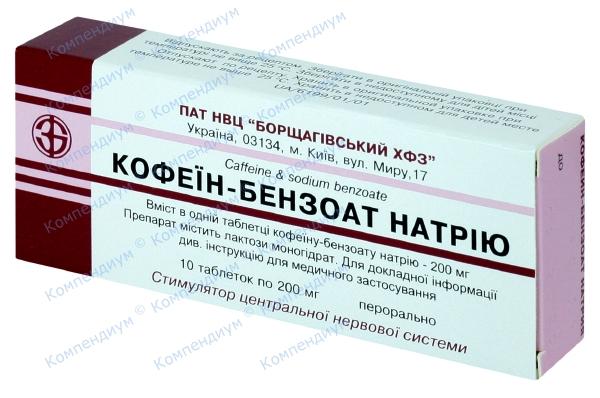 Натрия кофеин-бензоат табл. 200 мг №10