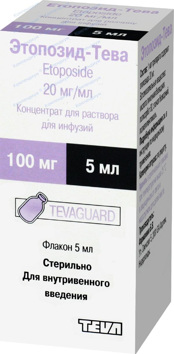 Этопозид конц. д/инф. 20 мг/мл фл. 5 мл №1
