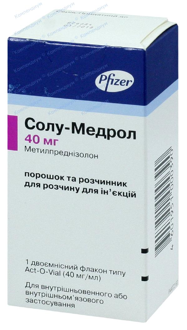 Солу медрол лиофил. пор. д/ин. 40 мг с раств. №1