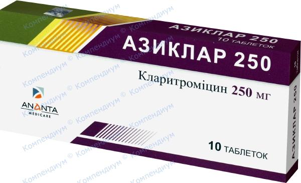Азиклар табл. п/о 250 мг №10