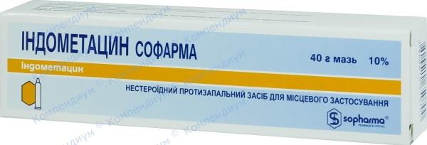 Индометацин мазь 10% туба 40 г №1