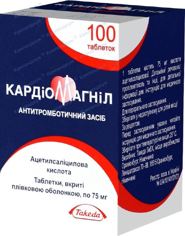 Кардиомагнил табл. п/о 75 мг №100