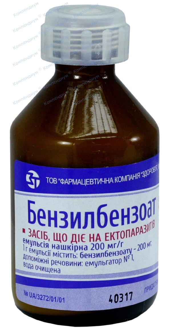 Бензилбензоат эмул. 20% фл. 50 г №1