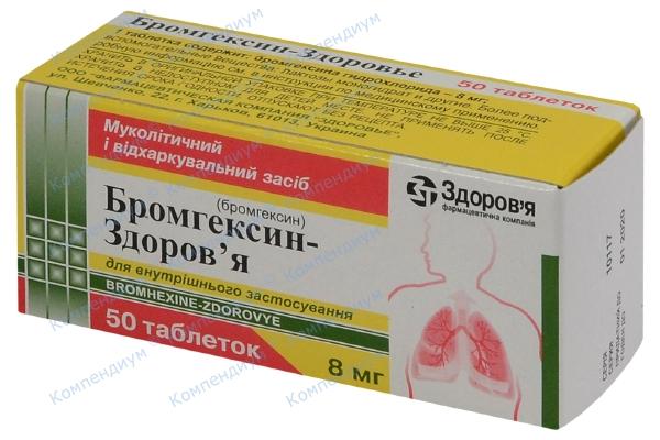 Бромгексин табл. 8 мг №50