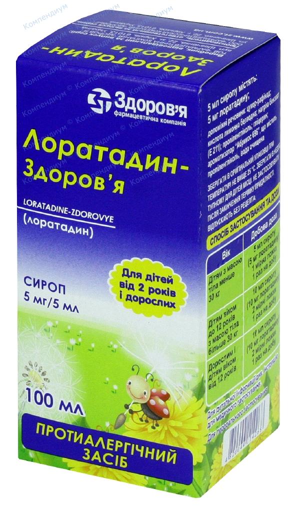 Лоратадин сироп 5 мг/5 мл фл. 100 мл №1