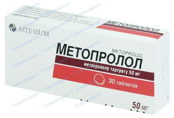 Метопролол табл. 50 мг №30