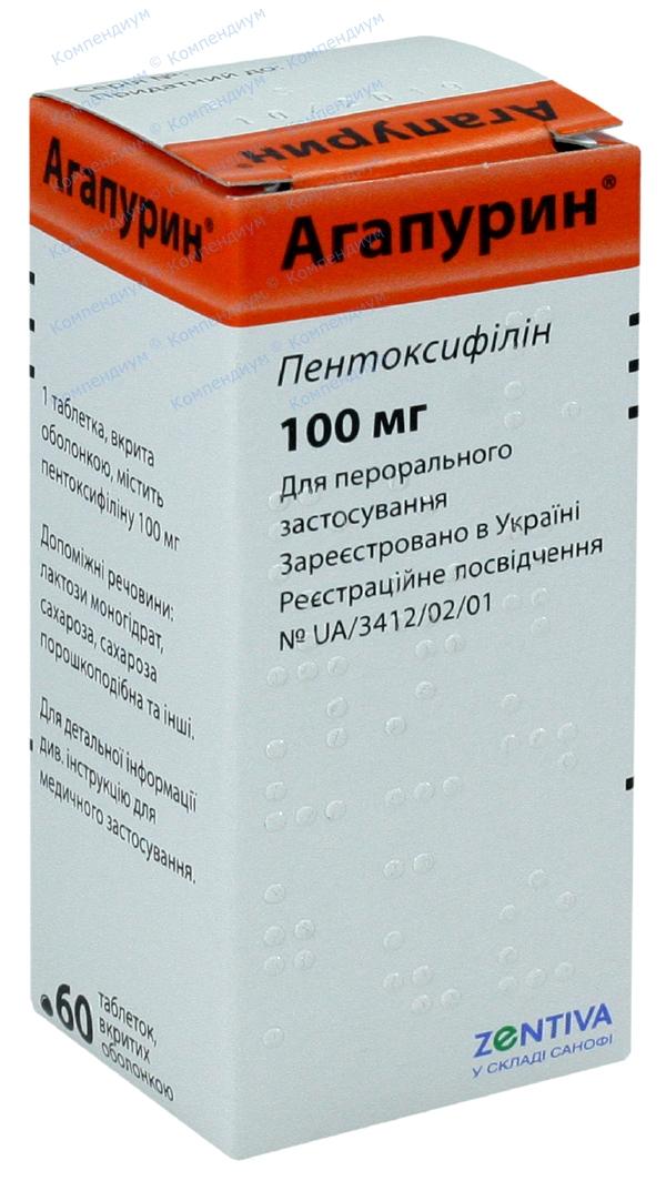 Агапурин др. 100 мг №60