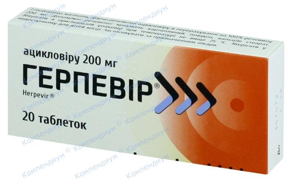 Герпевир табл. 200 мг №20