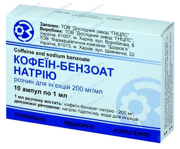 Натрия кофеин-бензоат р-р д/ин. 200 мг/мл амп. 1 мл №10