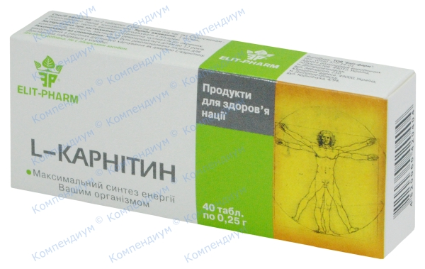 L-карнитин 250 мг №40