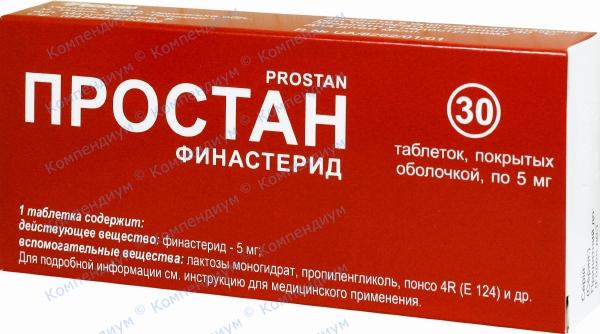 Простан табл. п/о 5 мг блистер №30