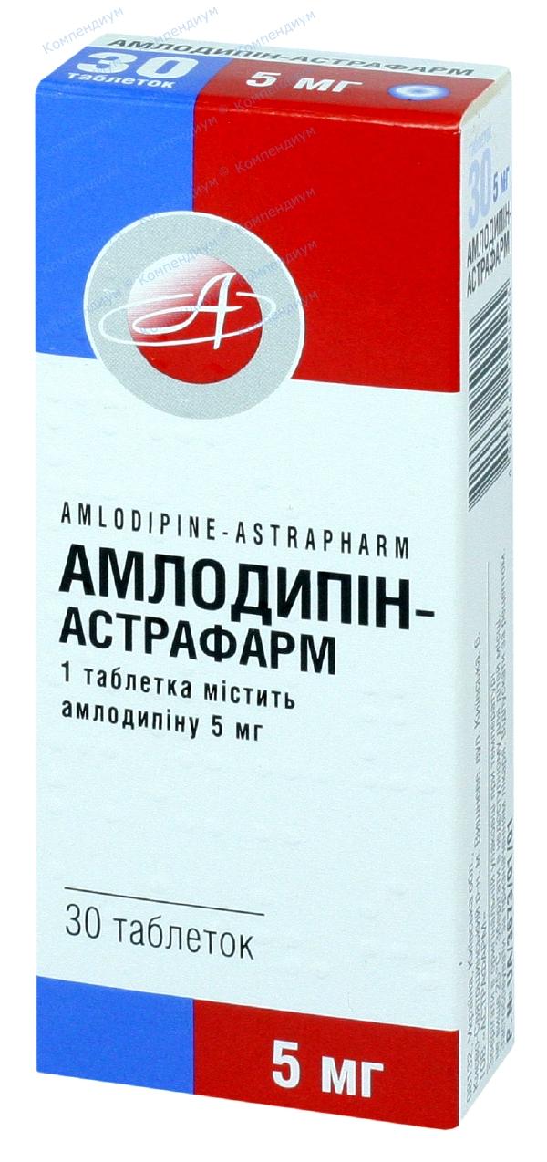 Амлодипин-Астрафарм табл. 5 мг №30