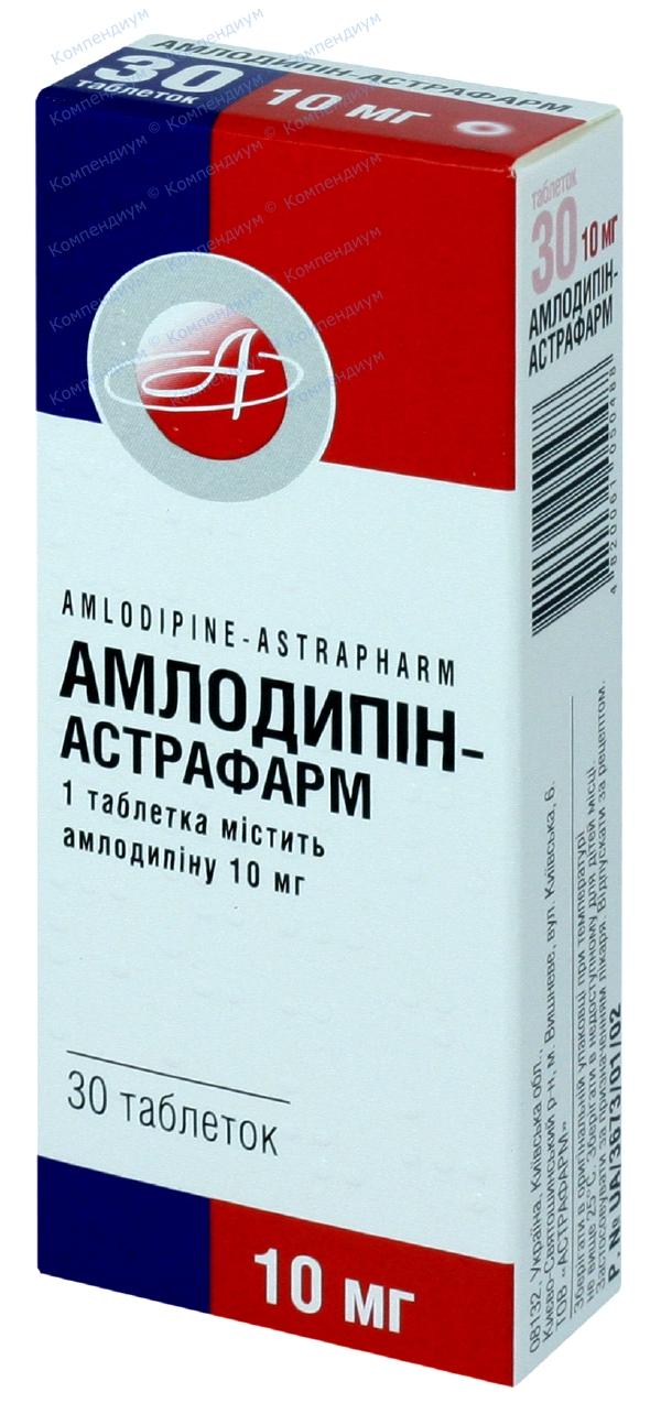 Амлодипин-Астрафарм табл. 10 мг контур. ячейк. №30