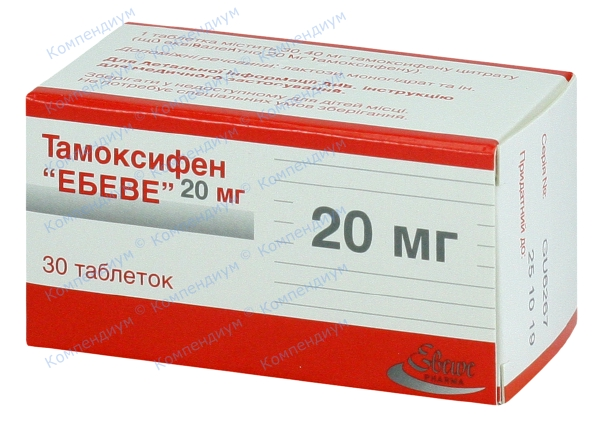 Тамоксифен табл. 20 мг №30