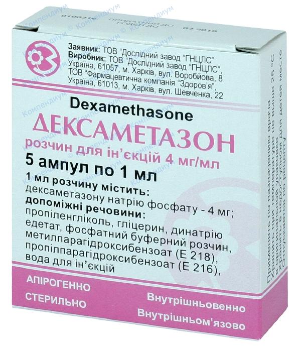 Дексаметазон р-р д/ин. 4 мг амп. 1 мл, пачка №5