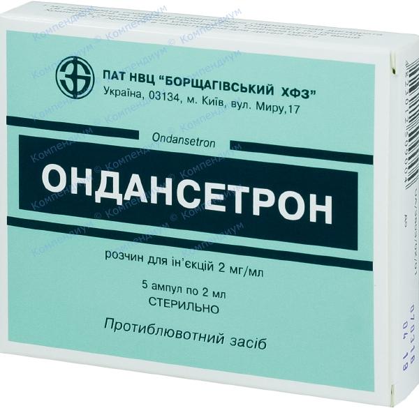 Ондансетрон р-р д/ин. 2 мг/мл амп. 2 мл №5