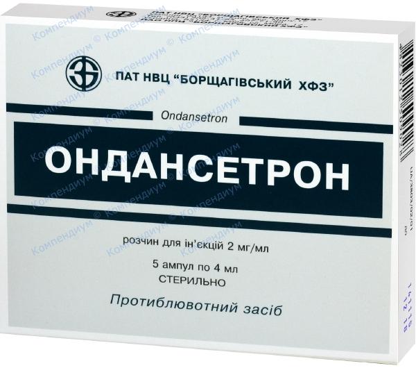 Ондансетрон р-р д/ин. 2 мг/мл амп. 4 мл №5