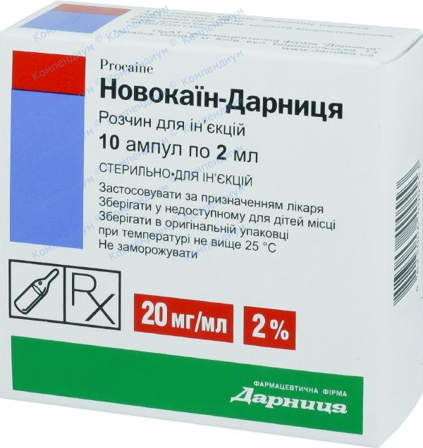 Новокаин-Дарница р-р д/ин. 2% амп. 2 мл №10