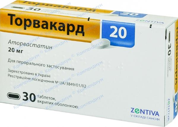 Торвакард табл. п/о 20 мг №30