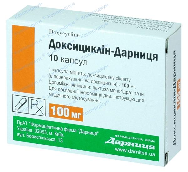 Доксициклин капс. 100 мг №10