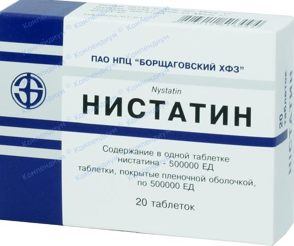 Нистатин табл. п/о 500 тыс. ЕД №20