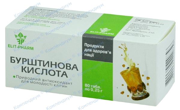 Янтарная кислота табл. 250 мг №80