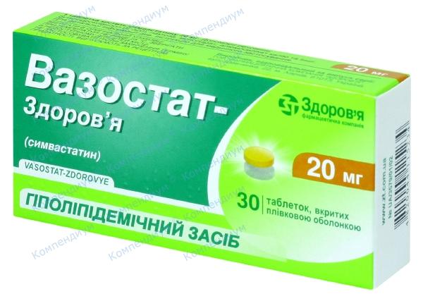 Вазостат табл. п/о 20 мг №30