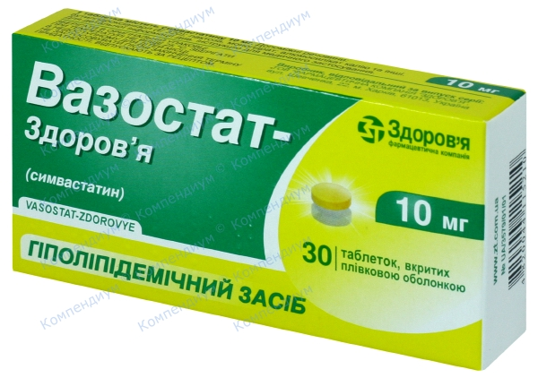 Вазостат табл. п/о 10 мг №30