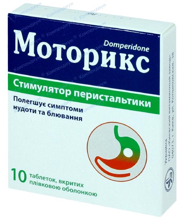 Моторикс табл. п/о 10 мг №10