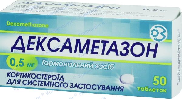 Дексаметазон табл. 0,5 мг №50