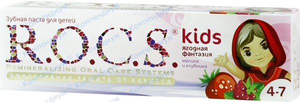 Зубная паста Рокс для детей туба 45 г, малина и клубника