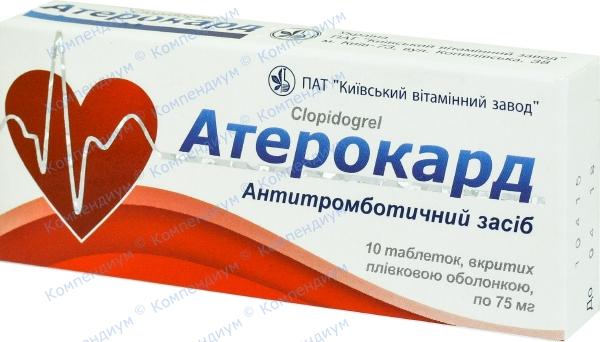 Атерокард табл. п/о 75 мг №10