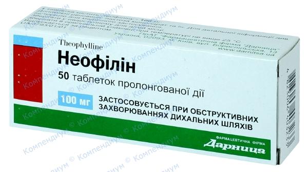 Неофиллин табл. пролонг. 100 мг №50