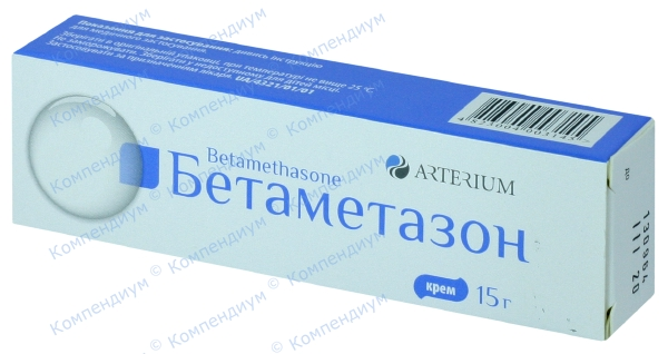 Бетаметазон крем туба 15 г