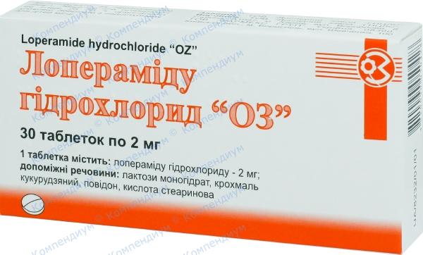 Лоперамид табл. 2 мг №30