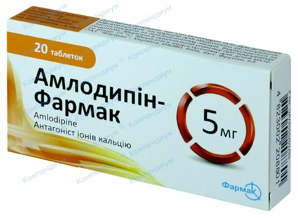 Амлодипин-Фармак табл. 5 мг №20