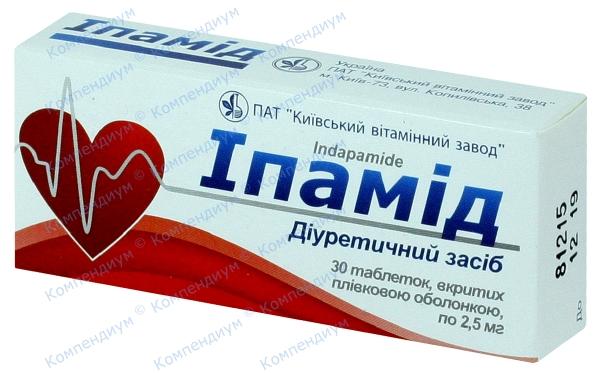 Ипамид табл. п/о 2,5 мг №30