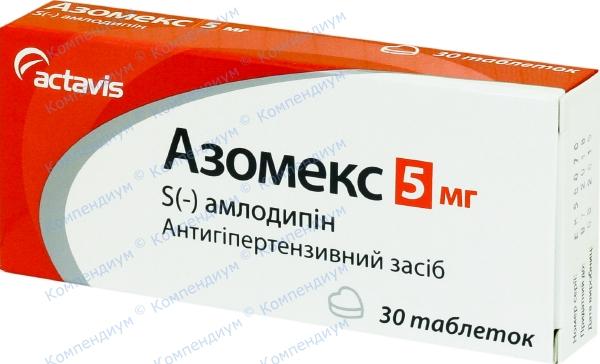 Азомекс табл. 5 мг №30
