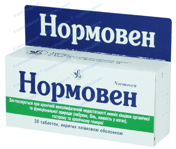 Нормовен табл. п/о 500 мг №30