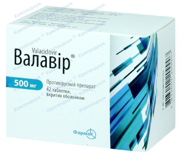 Валавир табл. п/о 500 мг блистер №42