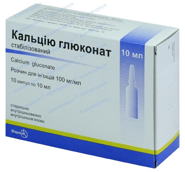 Кальция глюконат стабилизированный р-р д/ин. 100 мг/мл амп. 10 мл №10