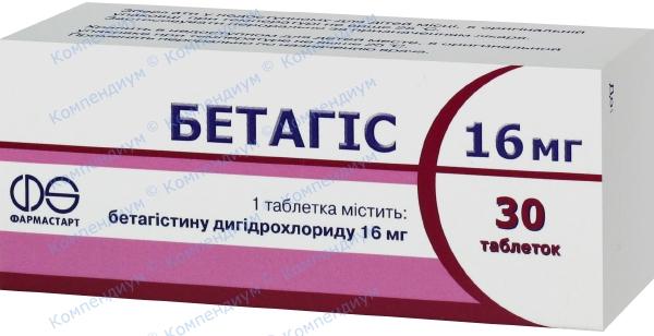 Бетагис табл. 16 мг №30