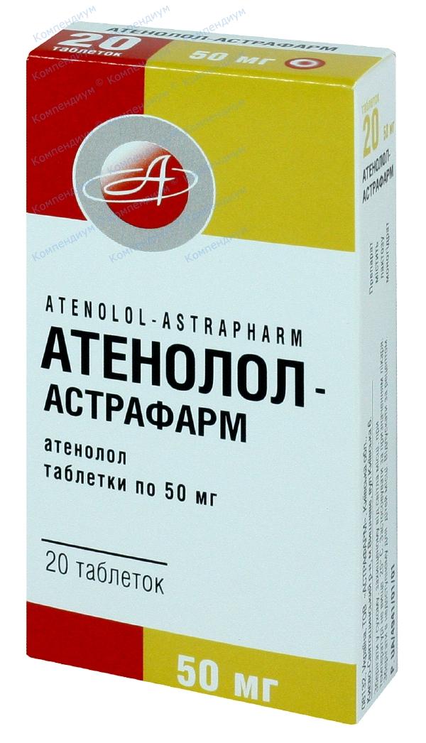 Атенолол табл. 50 мг №20