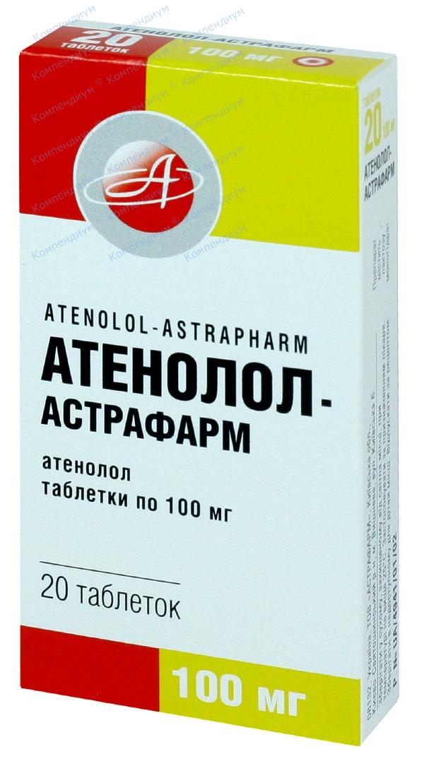 Атенолол табл. 100 мг №20