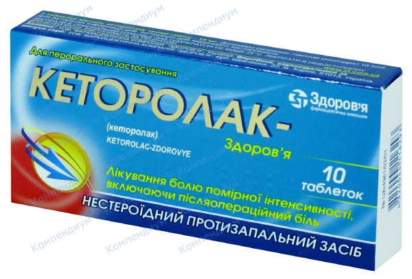 Кеторолак табл. 10 мг №10