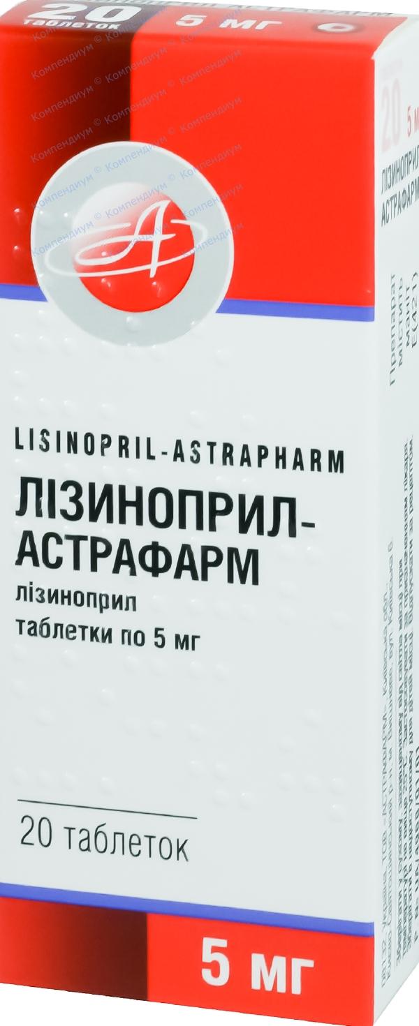 Лизиноприл табл. 5 мг блистер №20