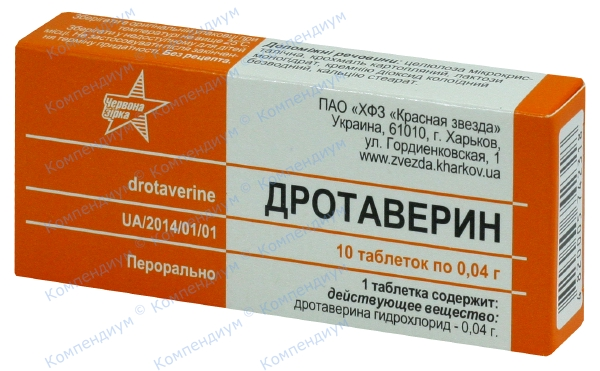 Дротаверин табл. 40 мг №10