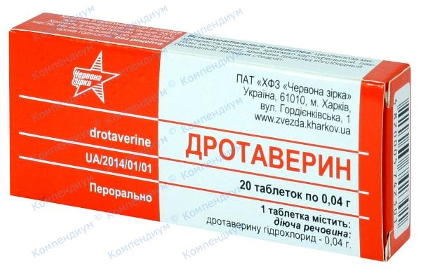 Дротаверин табл. 40 мг №20
