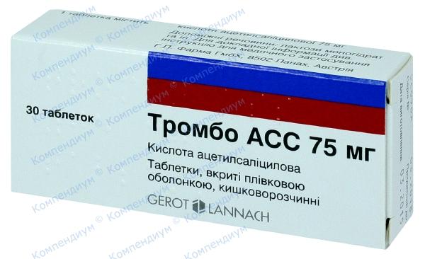 Тромбо асс табл. п/о 75 мг №30